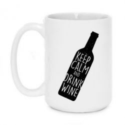 Кружка 420ml Keep Calm and drink wine