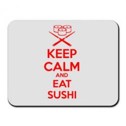 Коврик для мыши KEEP CALM and EAT SUSHI - FatLine