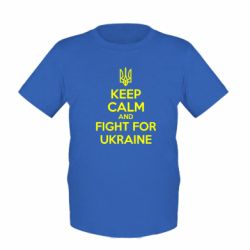 Детская футболка KEEP CALM and FIGHT FOR UKRAINE - FatLine