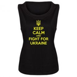 Женская майка KEEP CALM and FIGHT FOR UKRAINE