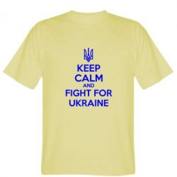 Мужская футболка KEEP CALM and FIGHT FOR UKRAINE