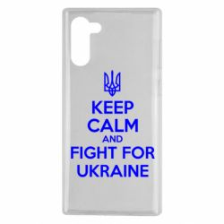 Чохол для Samsung Note 10 KEEP CALM and FIGHT FOR UKRAINE