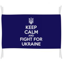 Прапор KEEP CALM and FIGHT FOR UKRAINE