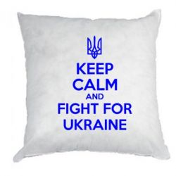 Подушка KEEP CALM and FIGHT FOR UKRAINE