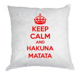 Подушка KEEP CALM and HAKUNA MATATA - FatLine