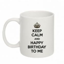 Кружка 320ml Keep Calm and Happy Birthday to me - FatLine