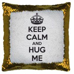 Подушка-хамелеон KEEP CALM and HUG ME