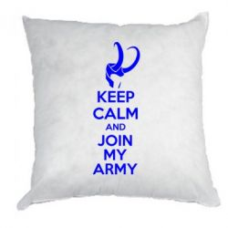 Подушка KEEP CALM and JOIN MY ARMY