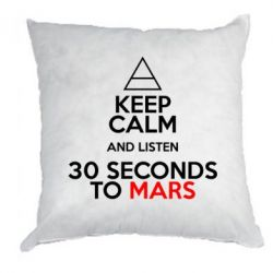 Подушка Keep Calm and listen 30 seconds to mars