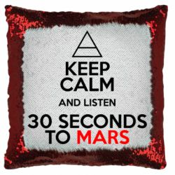 Подушка-хамелеон Keep Calm and listen 30 seconds to mars