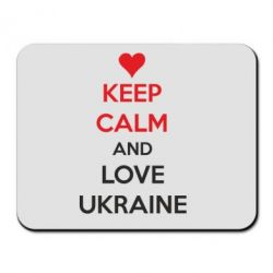 Коврик для мыши KEEP CALM and LOVE UKRAINE - FatLine