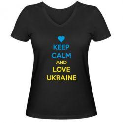 Женская футболка с V-образным вырезом KEEP CALM and LOVE UKRAINE - FatLine