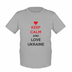 Детская футболка KEEP CALM and LOVE UKRAINE - FatLine