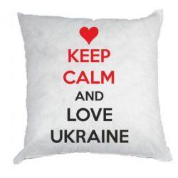 Подушка KEEP CALM and LOVE UKRAINE - FatLine