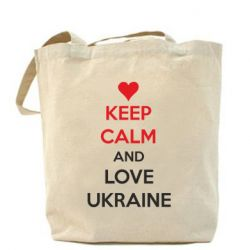 Сумка KEEP CALM and LOVE UKRAINE