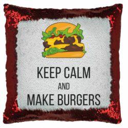 Подушка-хамелеон Keep calm and make burger