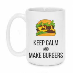 Кружка 420ml Keep calm and make burger