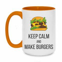 Кружка двухцветная 420ml Keep calm and make burger