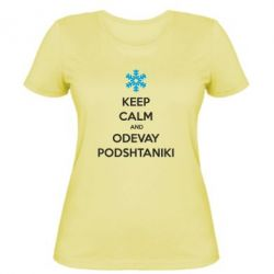 Женская футболка KEEP CALM and ODEVAY PODSHTANIKI - FatLine