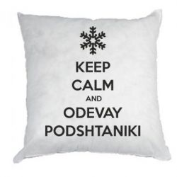 Подушка KEEP CALM and ODEVAY PODSHTANIKI