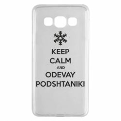 Чехол для Samsung A3 2015 KEEP CALM and ODEVAY PODSHTANIKI