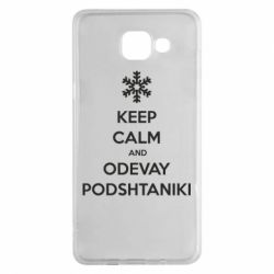 Чохол для Samsung A5 2016 KEEP CALM and ODEVAY PODSHTANIKI