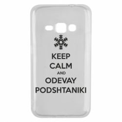 Чехол для Samsung J1 2016 KEEP CALM and ODEVAY PODSHTANIKI
