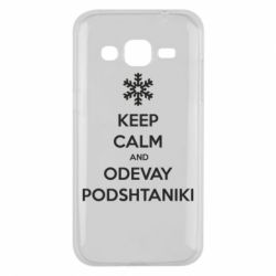 Чехол для Samsung J2 2015 KEEP CALM and ODEVAY PODSHTANIKI