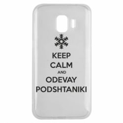 Чехол для Samsung J2 2018 KEEP CALM and ODEVAY PODSHTANIKI