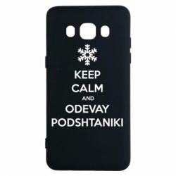Чохол для Samsung J5 2016 KEEP CALM and ODEVAY PODSHTANIKI