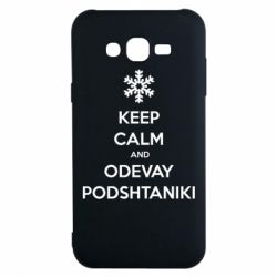 Чехол для Samsung J7 2015 KEEP CALM and ODEVAY PODSHTANIKI