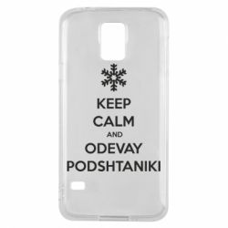 Чехол для Samsung S5 KEEP CALM and ODEVAY PODSHTANIKI