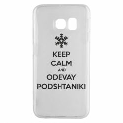 Чехол для Samsung S6 EDGE KEEP CALM and ODEVAY PODSHTANIKI