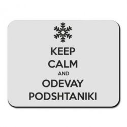 Коврик для мыши KEEP CALM and ODEVAY PODSHTANIKI - FatLine