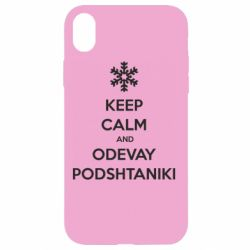 Чехол для iPhone XR KEEP CALM and ODEVAY PODSHTANIKI