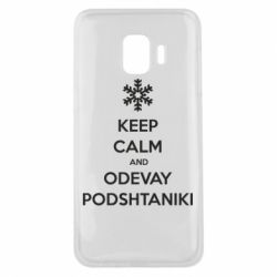 Чехол для Samsung J2 Core KEEP CALM and ODEVAY PODSHTANIKI