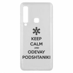 Чехол для Samsung A9 2018 KEEP CALM and ODEVAY PODSHTANIKI
