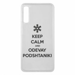 Чехол для Samsung A7 2018 KEEP CALM and ODEVAY PODSHTANIKI