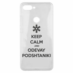 Чехол для Xiaomi Mi8 Lite KEEP CALM and ODEVAY PODSHTANIKI