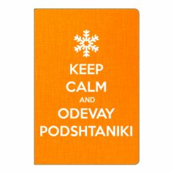 Блокнот А5 KEEP CALM and ODEVAY PODSHTANIKI