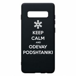 Чехол для Samsung S10+ KEEP CALM and ODEVAY PODSHTANIKI