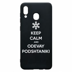 Чехол для Samsung A20 KEEP CALM and ODEVAY PODSHTANIKI