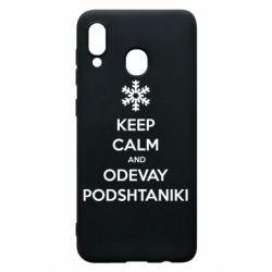 Чехол для Samsung A30 KEEP CALM and ODEVAY PODSHTANIKI