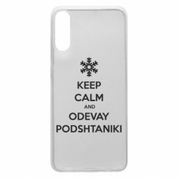Чохол для Samsung A70 KEEP CALM and ODEVAY PODSHTANIKI