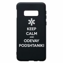 Чехол для Samsung S10e KEEP CALM and ODEVAY PODSHTANIKI