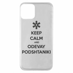 Чохол для iPhone 11 KEEP CALM and ODEVAY PODSHTANIKI