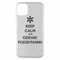 Чехол для iPhone 11 Pro KEEP CALM and ODEVAY PODSHTANIKI