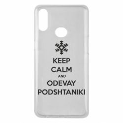 Чехол для Samsung A10s KEEP CALM and ODEVAY PODSHTANIKI