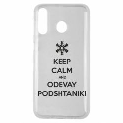 Чехол для Samsung M30 KEEP CALM and ODEVAY PODSHTANIKI