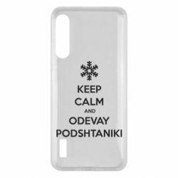 Чохол для Xiaomi Mi A3 KEEP CALM and ODEVAY PODSHTANIKI